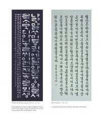 Korean callligraphy.jpg